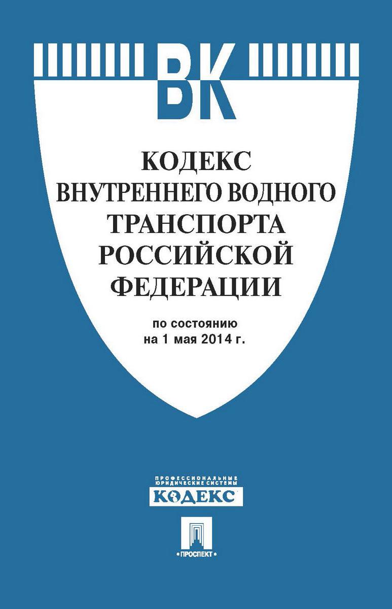 Кодекс внутреннего водного транспорта Российской Федерации дегтярева т ред федеральный закон о полиции кодекс поведения полицейского