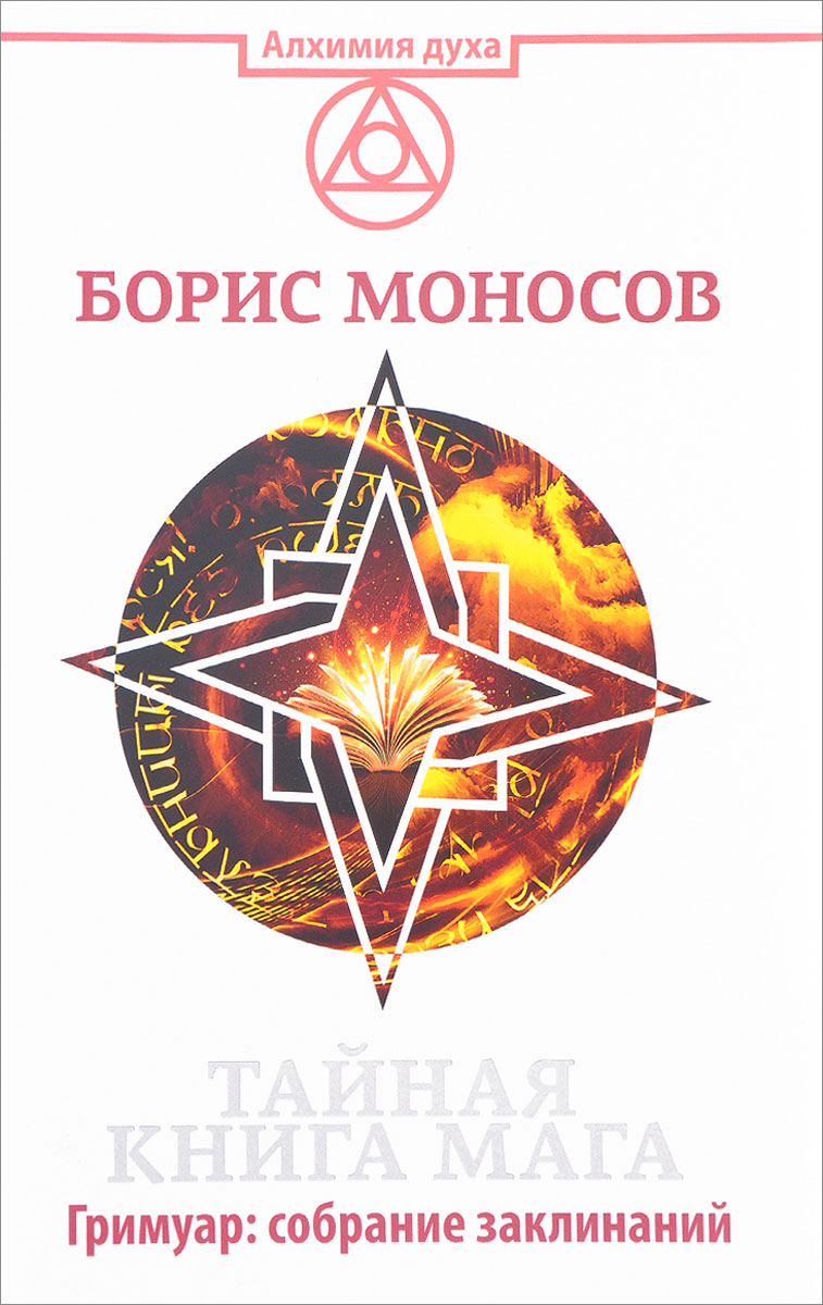 Борис Моносов Тайная книга мага. Гримуар. Собрание заклинаний