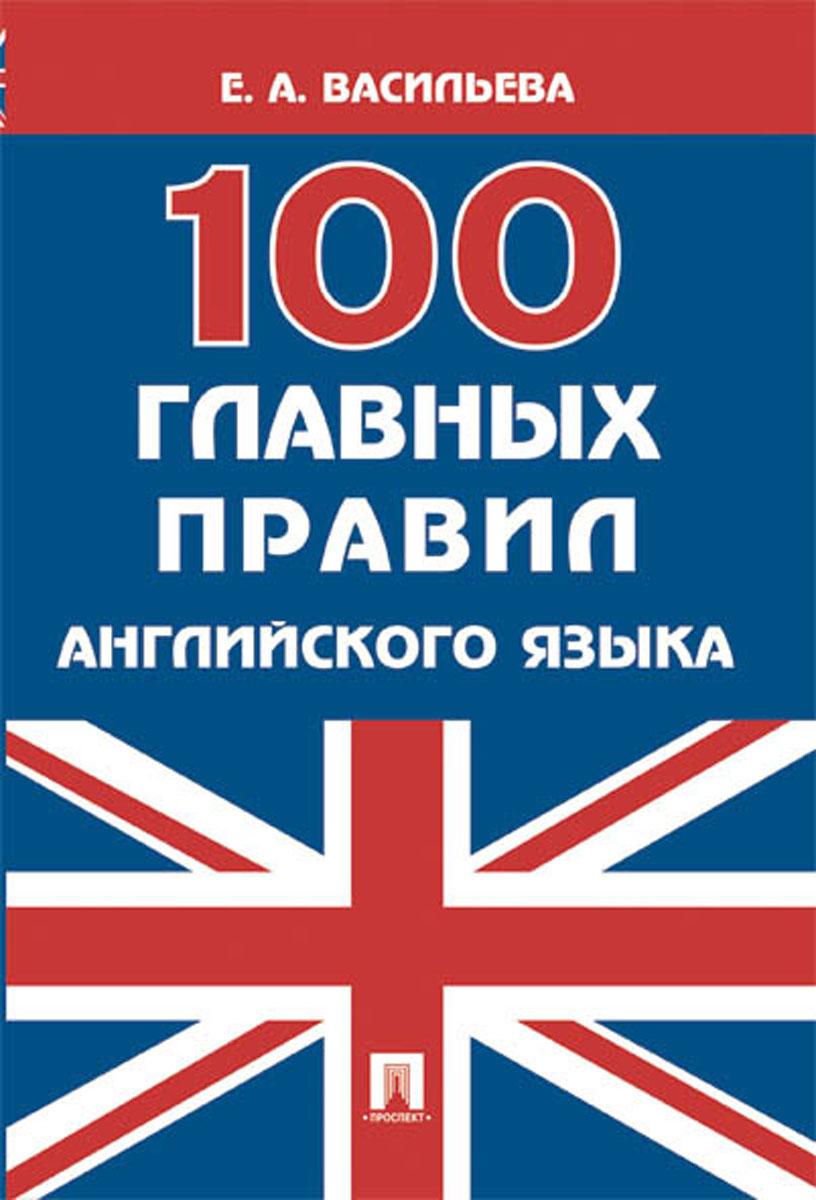 100 главных правил английского языка. Учебное пособие