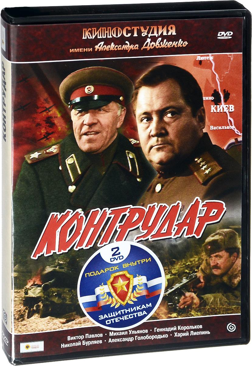 Дороги войны: Тревожный месяц вересень / Контрудар (2 DVD) тревожный месяц вересень