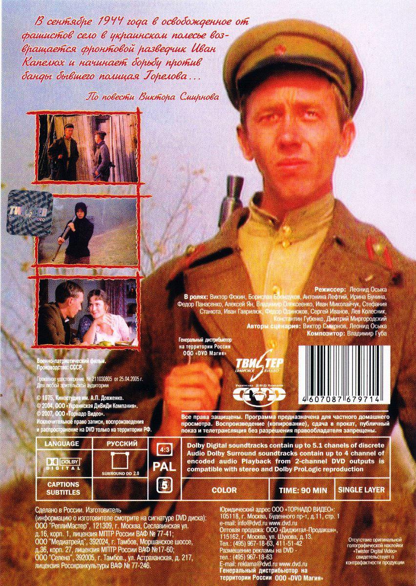 Дороги войны:  Тревожный месяц вересень / Контрудар (2 DVD) Мастер Тэйп