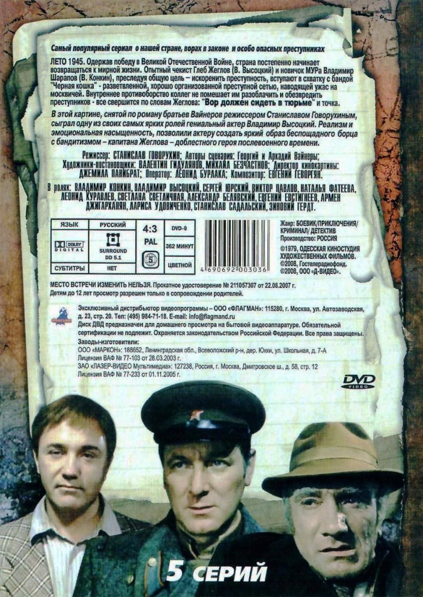 Кинодетектив:  Место встречи изменить нельзя.  1-5 серии / Миссия в Кабуле.  1-2 серии (2 DVD) Крупный План,Флагман Трейд