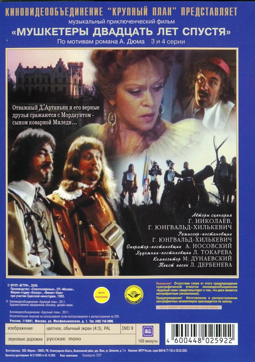 Сериальный хит:  Мушкетеры двадцать лет спустя.  1-4 серии (2 DVD) Крупный План