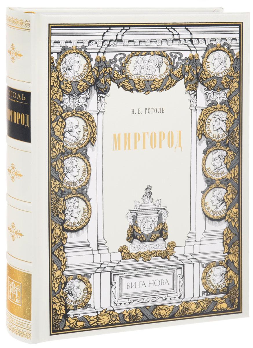 Н. В. Гоголь Миргород (подарочное издание) н в гоголь ревизор подарочное издание