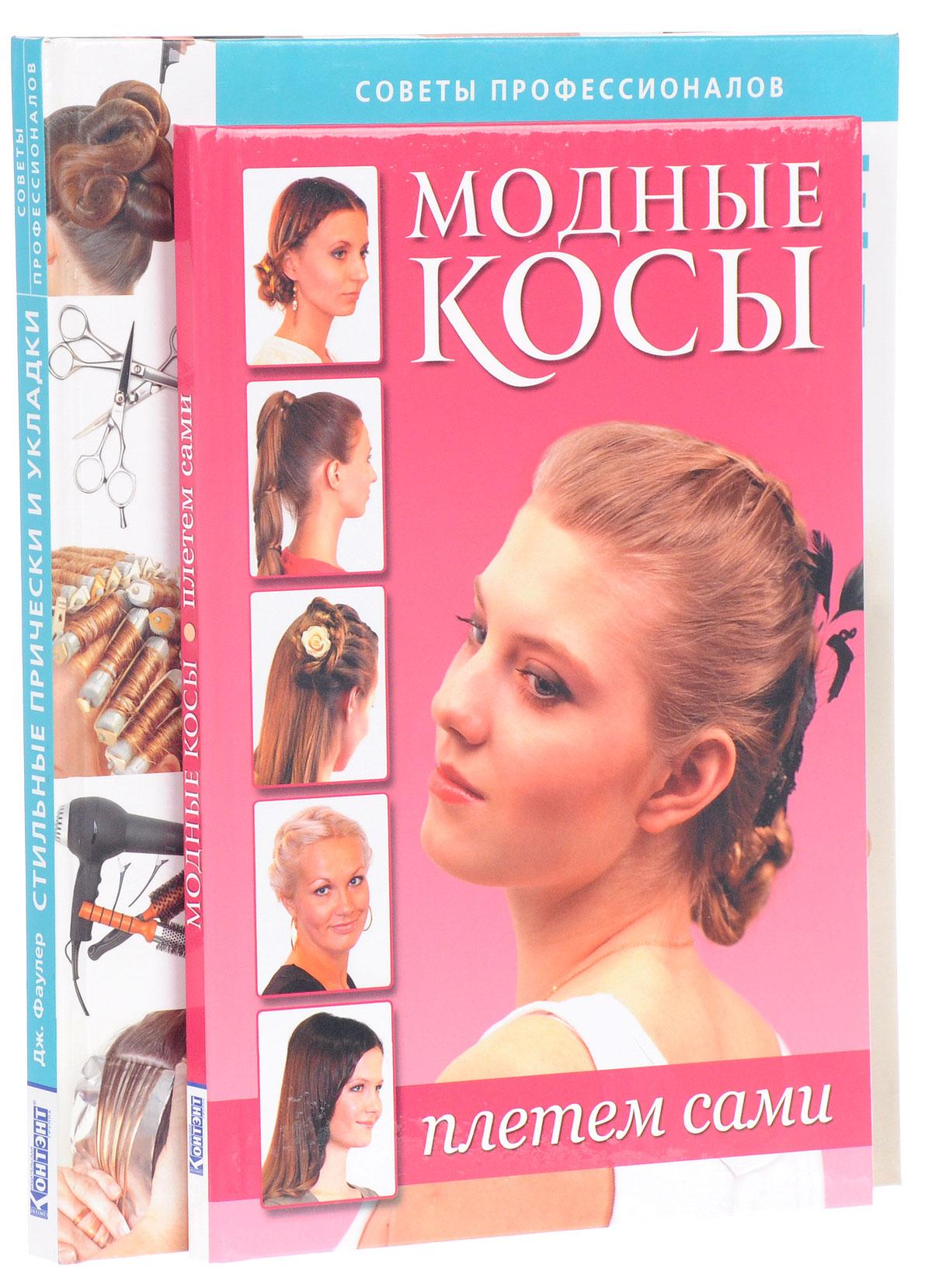 Джорджина Фаулер Стильные прически и укладки. Модные косы (комплект из 2 книг)