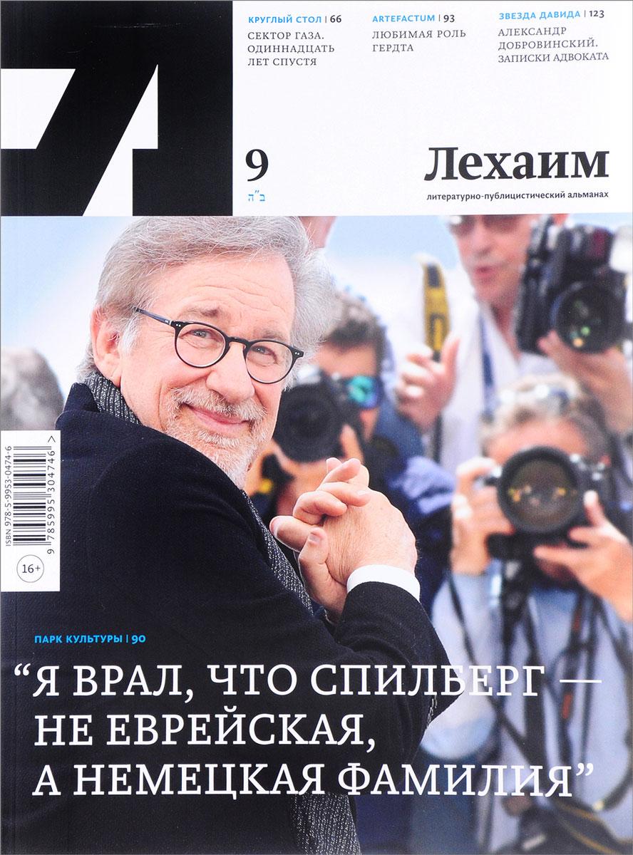 Лехаим. Литературно-публицистический альманах, №9, 2016