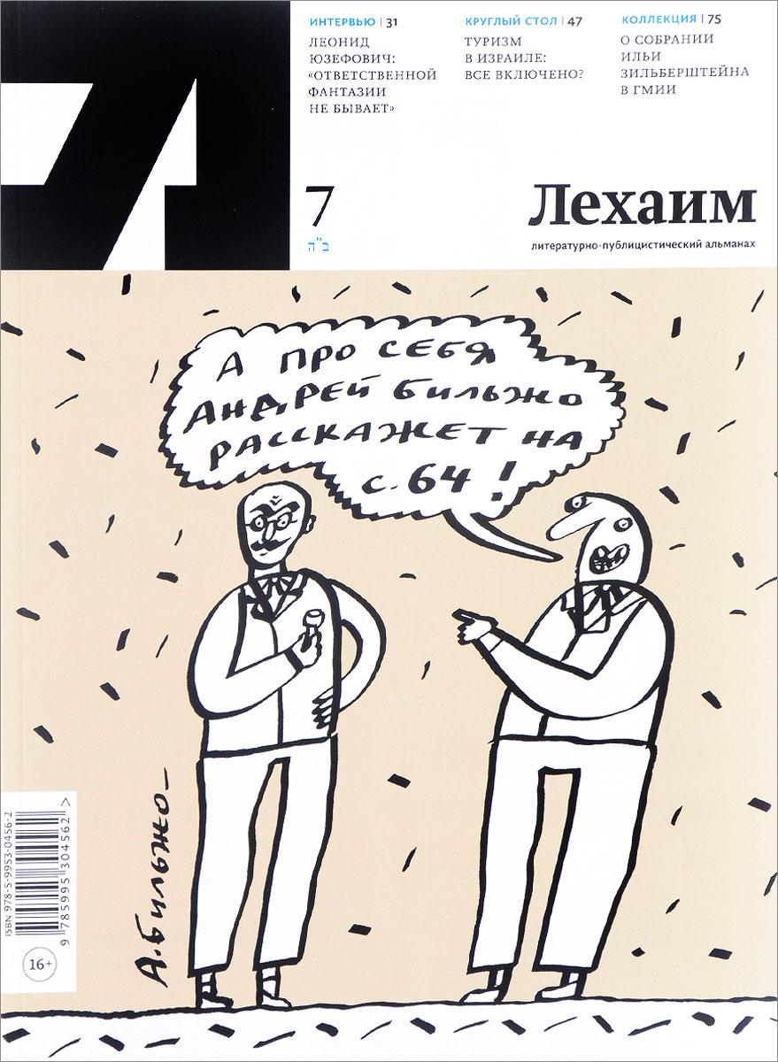 Лехаим. Литературно-публицистический альманах, №7, 2016
