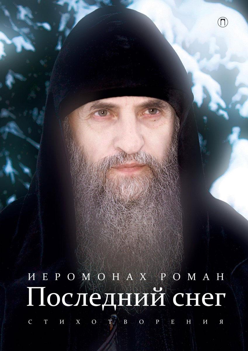 Иеромонах Роман Последний снег бирн майкл последний подарок роман