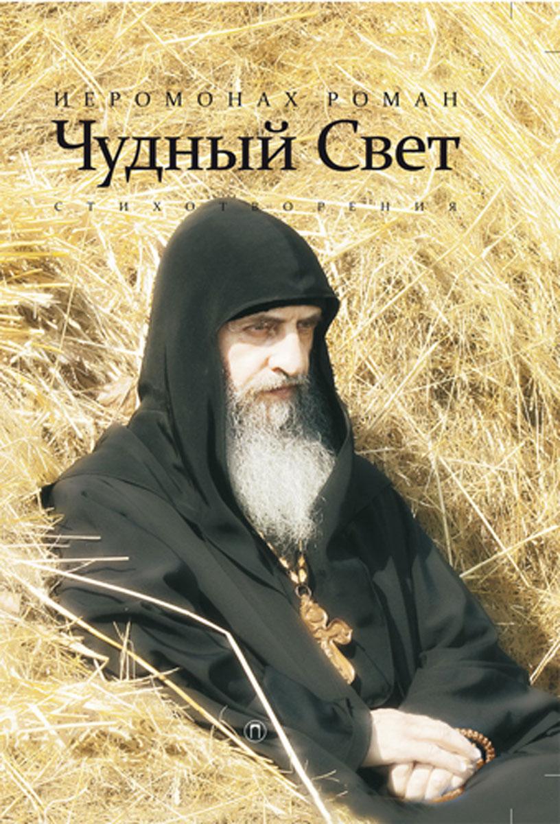 Иеромонах Роман Чудный свет