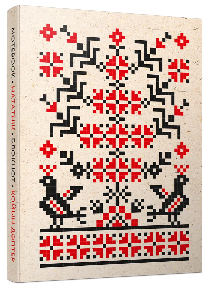 Попурри Блокнот Вышиванка цветы и птицы 80 листов в клетку/линейку попурри записная книжка орнамент 80 листов в клетку линейку 00767