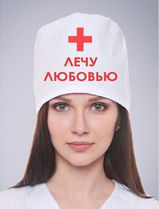 Колпак медицинский Эврика Лечу Любовью светильник медицинский хирургический armed 751 двублочный 80000 160000лк