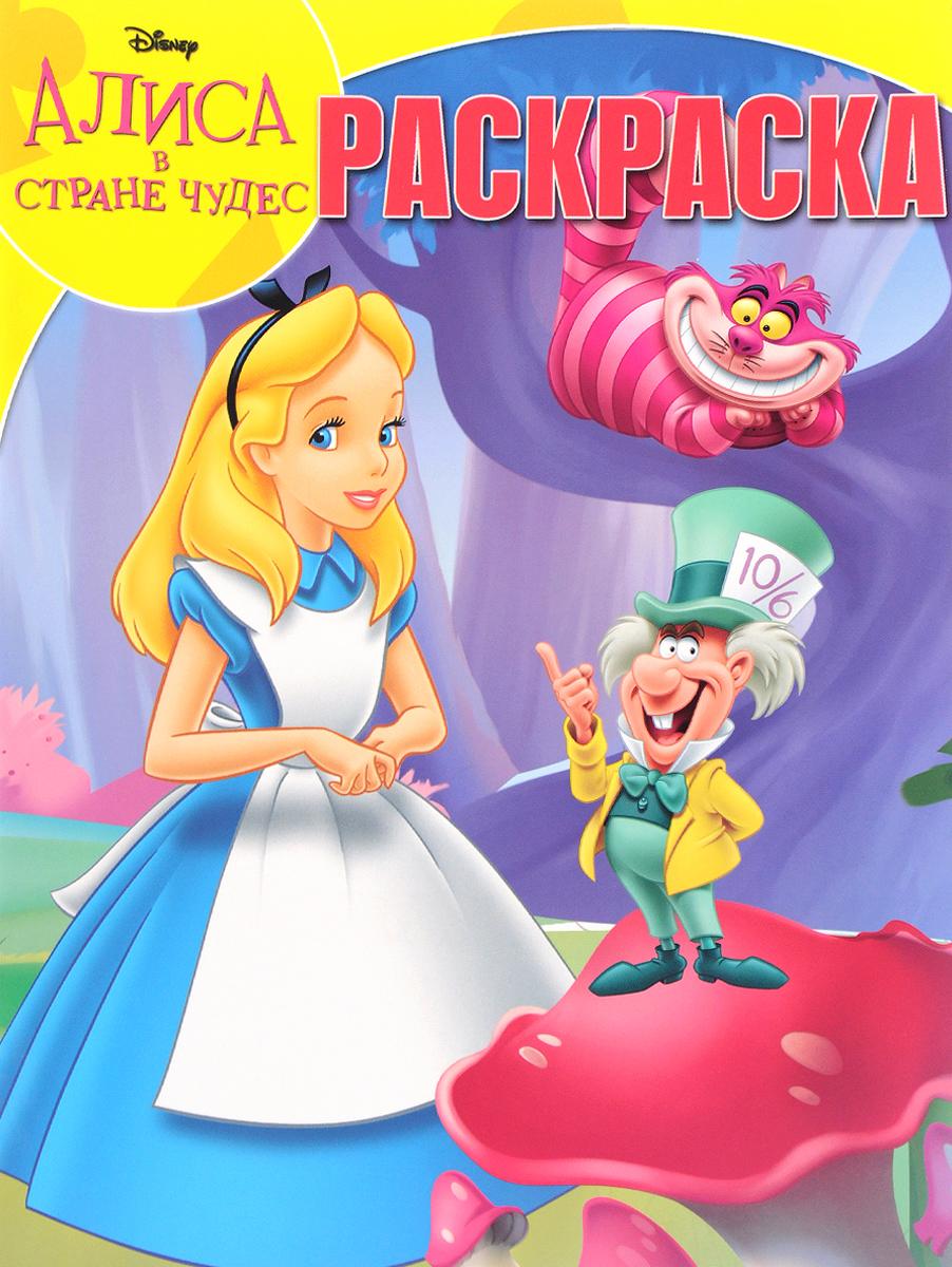 Алиса в Стране чудес. Раскраска