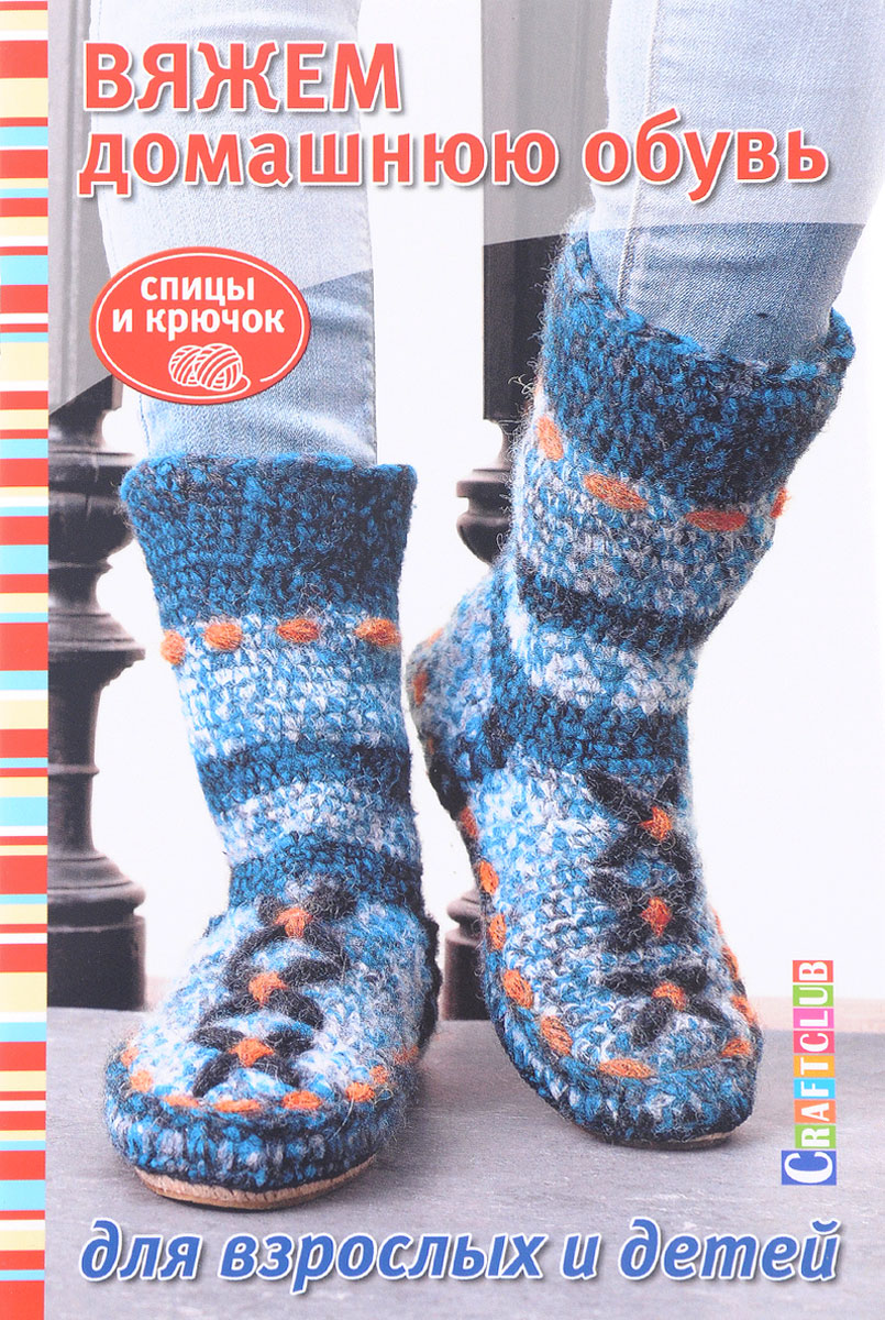 Вяжем домашнюю обувь для взрослых и детей обувь для детей