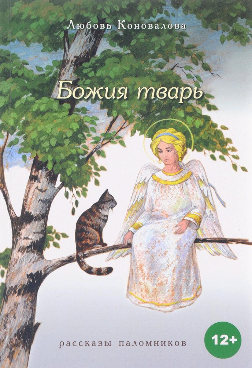 Любовь Коновалова Божия тварь. Рассказы паломников н коновалова кума