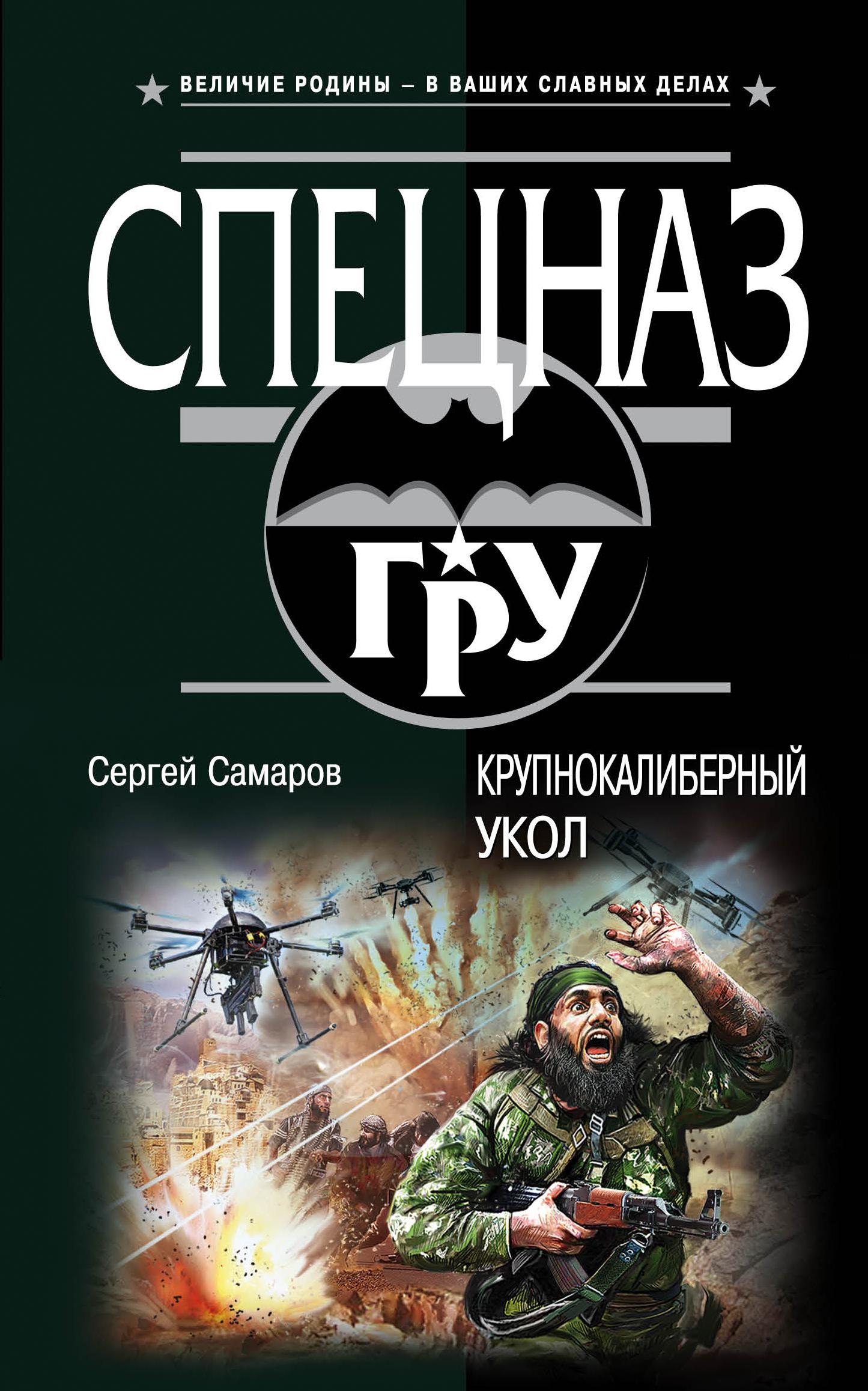 Самаров Сергей Васильевич Крупнокалиберный укол сергей самаров возраст гнева