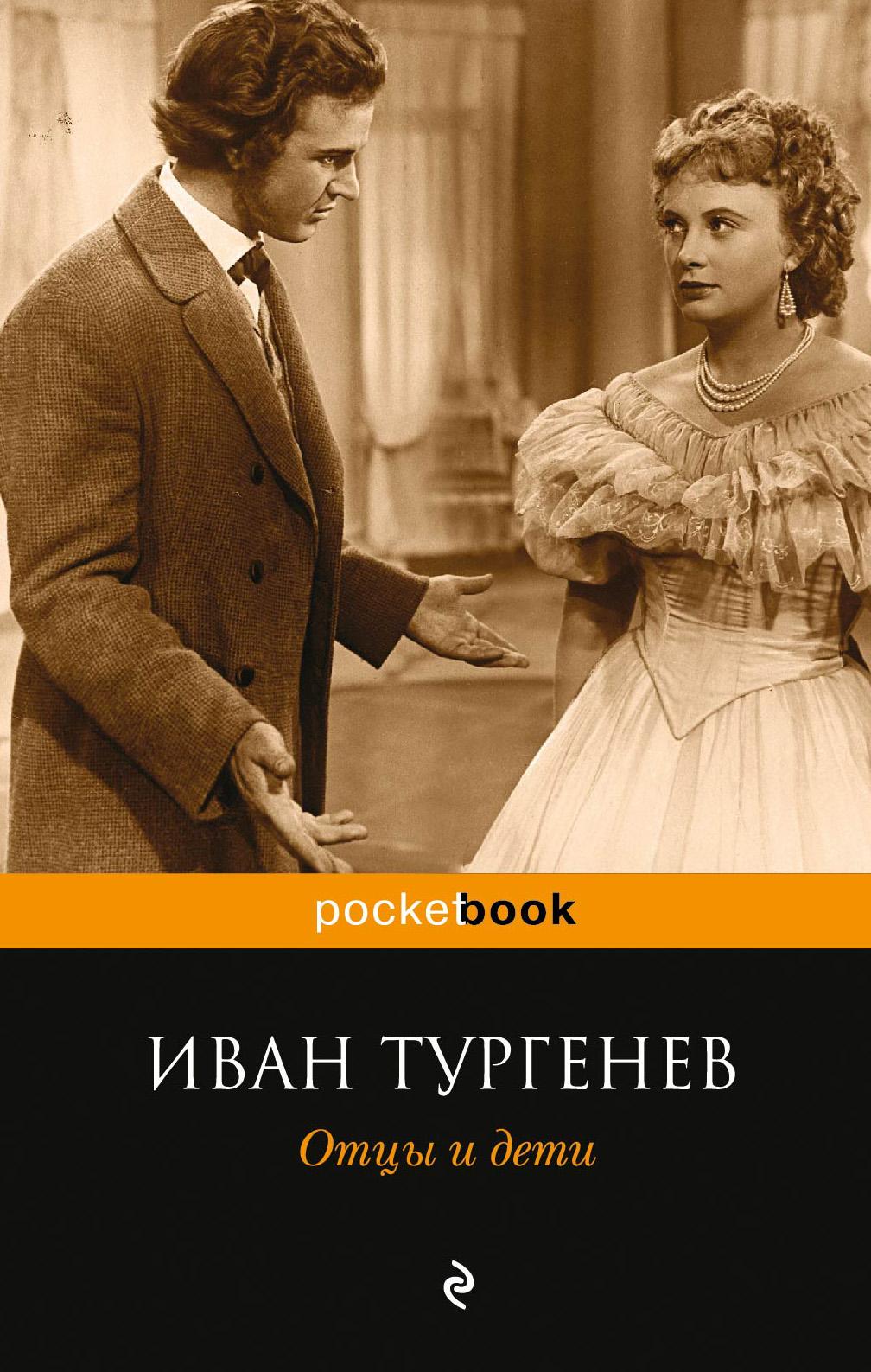 Иван Тургенев Отцы и дети тургенев иван сергеевич отцы и дети