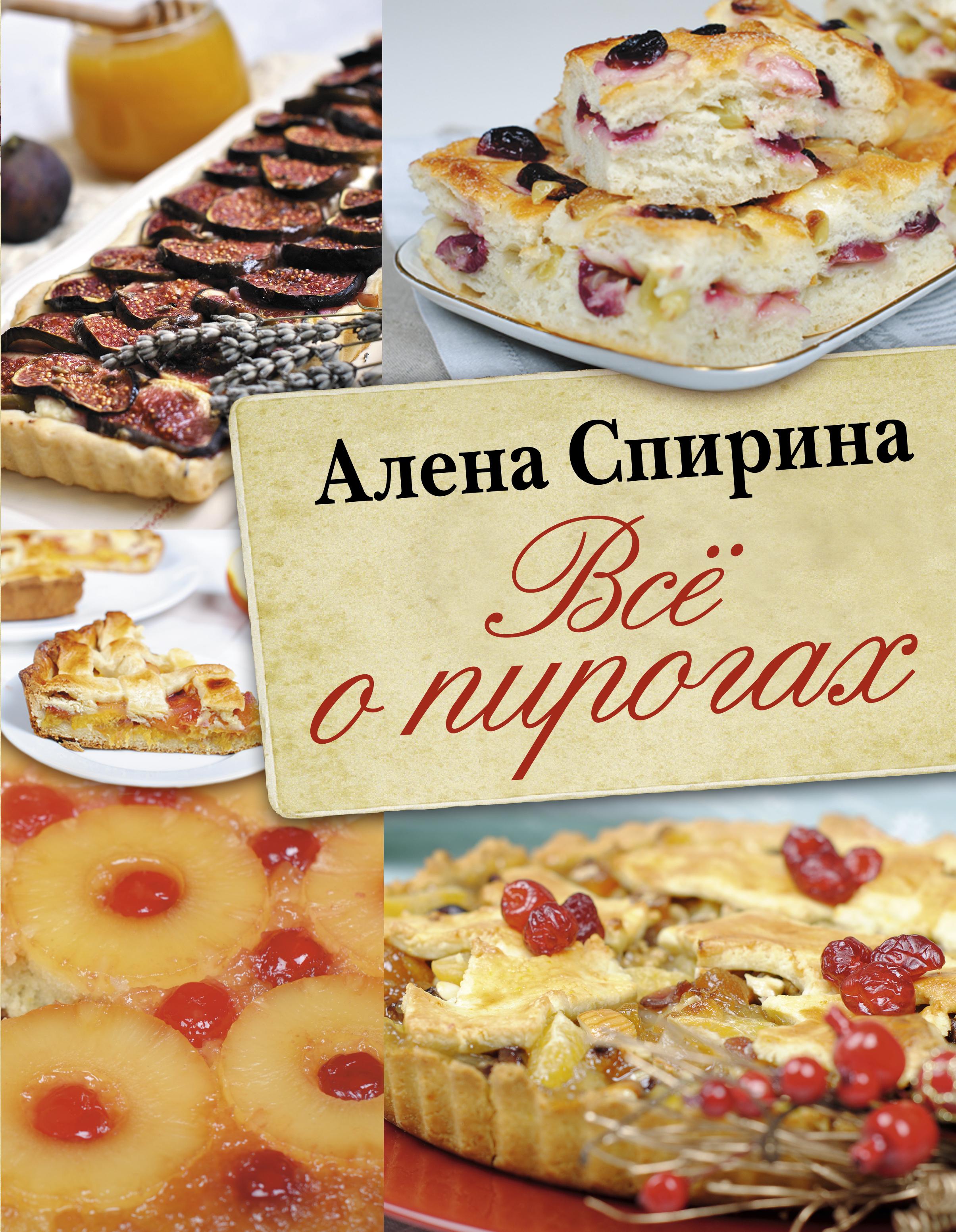 Спирина Алена Вениаминовна Всё о пирогах что можно купить в каире