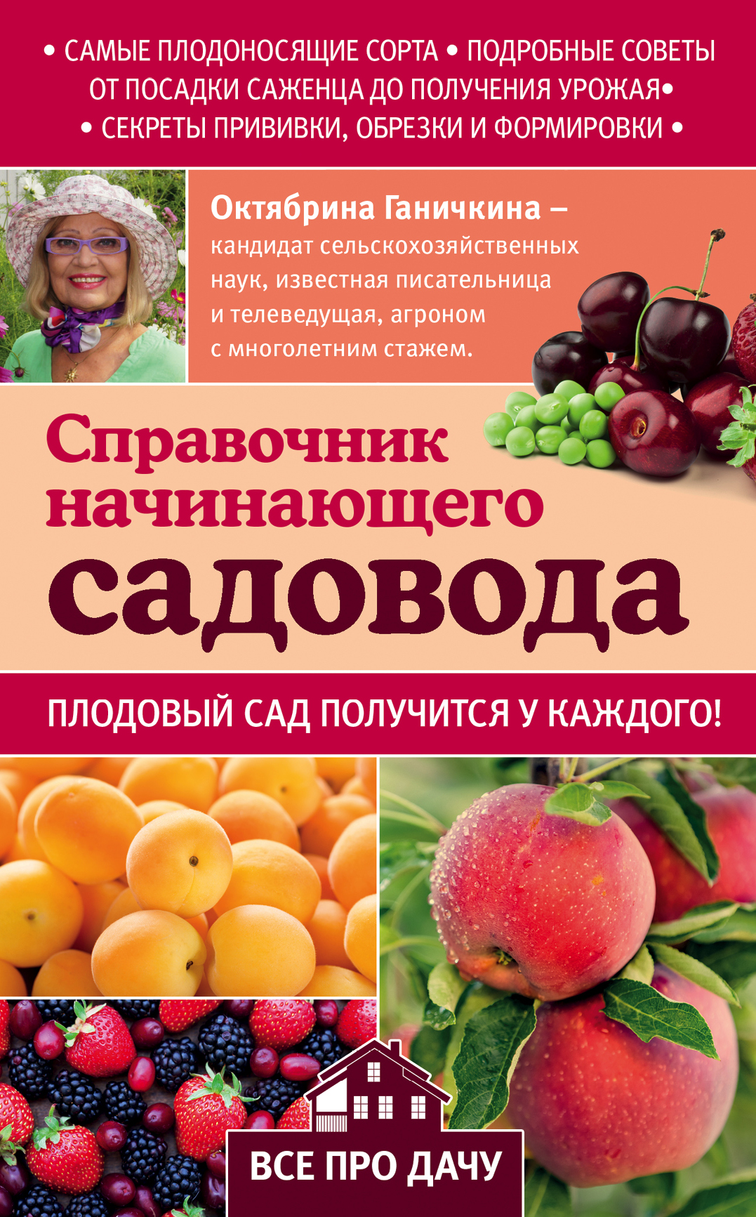Октябрина Ганичкина, Александр Ганичкин Справочник начинающего садовода