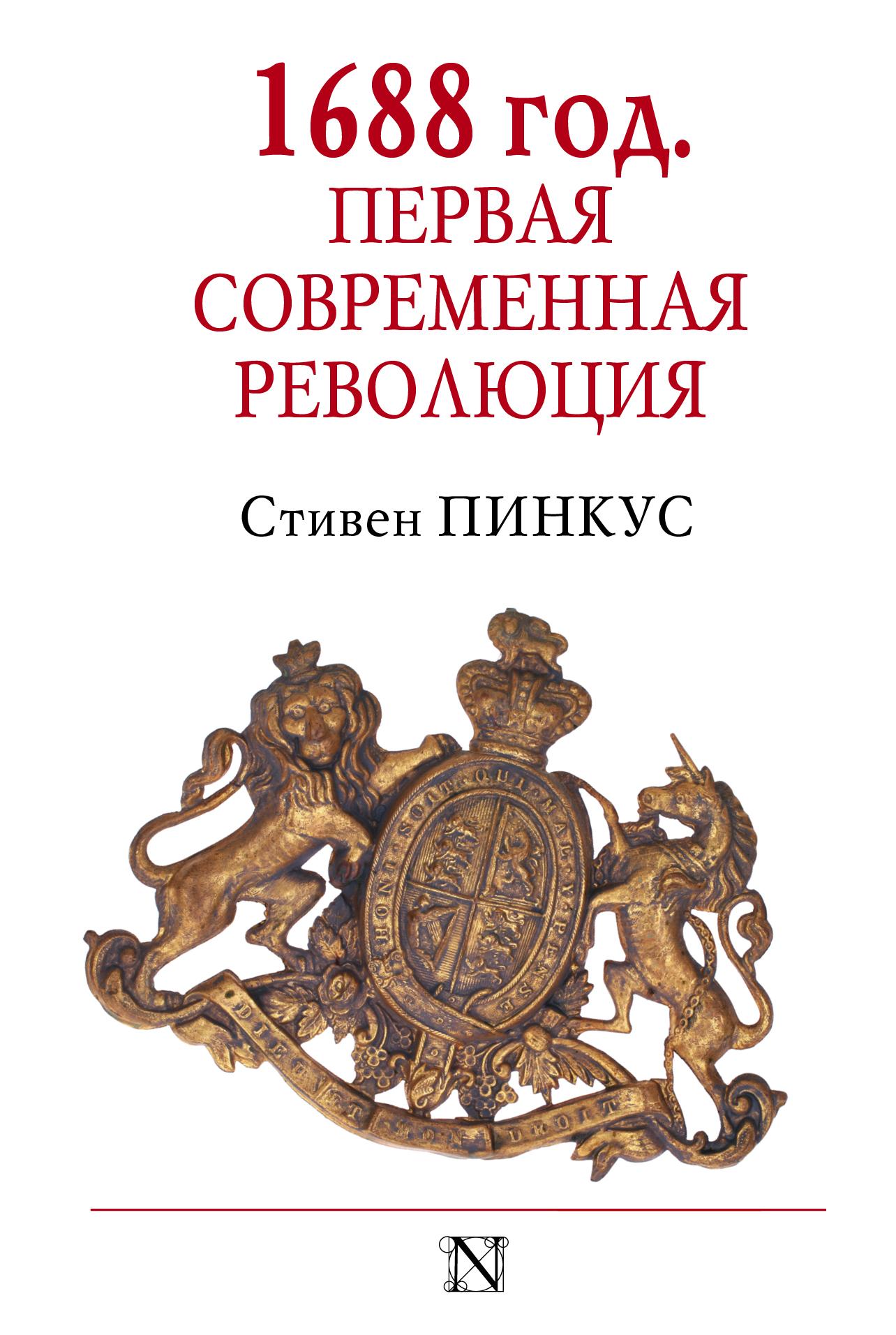 Пинкус Стив 1688 г. Первая современная революция аристократия и революция