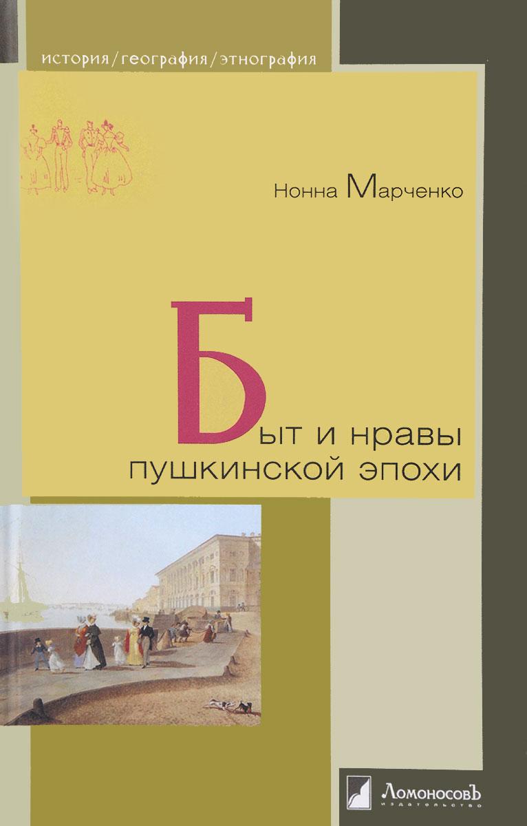 Нонна Марченко Быт и нравы пушкинской эпохи марченко н быт и нравы пушкинской эпохи