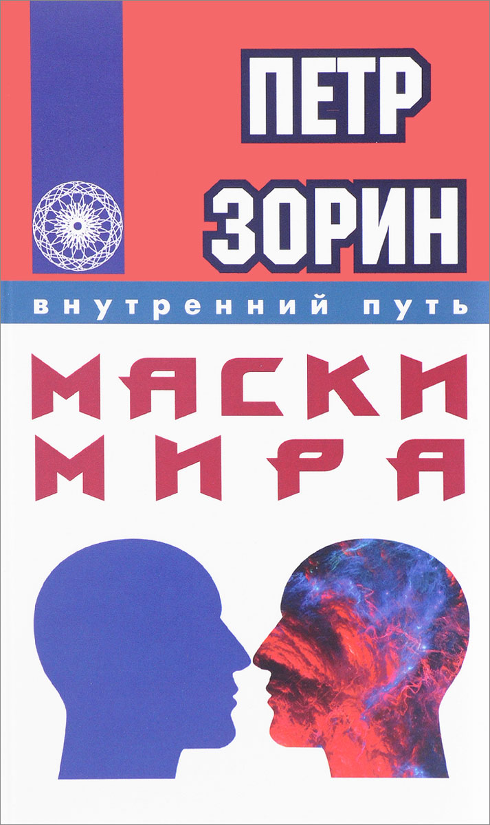 Маски мира. Петр Зорин