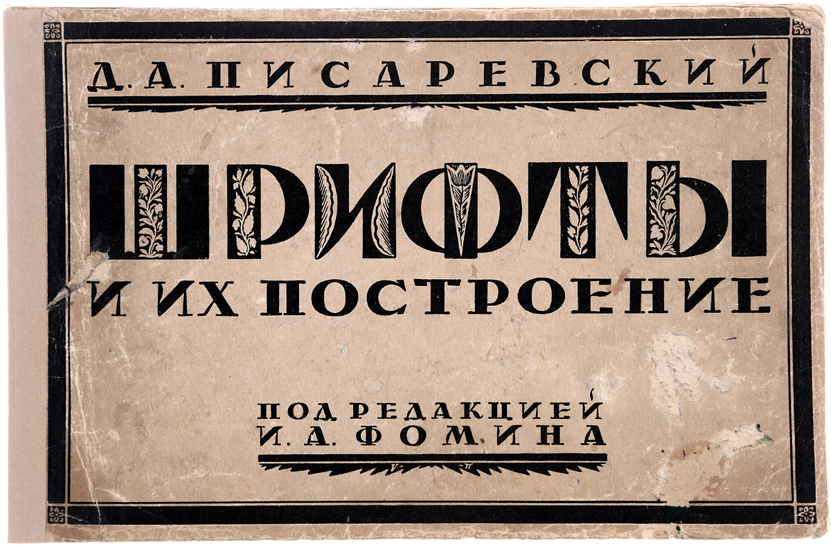 Шрифты и их построение5627032Ленинград, 1927 год. Издание Д. А. Писаревского.Издание иллюстрировано таблицами с образцами шрифтов.Типографская обложка.Сохранность хорошая.Данный сборник имеет целью дать исчерпывающий материал всего того, что достигнуто до сих пор в области писания шрифтов. Не ограничиваясь графическим начертанием азбук, каждый автор дает подробные указания об особенностях его шрифта и о методах его построения.Помимо делового начертания полной азбуки данного шрифта, которое иногда выглядит в этой форме сухим и скучным, параллельно — на противоположной странице — дана какая - либо надпись, составленная из этих же букв. Надпись эта выявляет красоту шрифта и дает указания на возможные вариации (другой наклон, иная разметка, особое расположение строк). Сразу становится ясным, каких результатов, каких графических эффектов возможно достигнуть при использовании данного шрифта.В дополнение к многочисленным шрифтам, выполненным лучшими ленинградскими графиками, альбом дает материал по вопросу о методах построения шрифтов. Помимо того, что каждый график сам излагает о своем шрифте, в альбом включены три руководящих статьи по вопросам книжной графики, плаката и построения шрифтов.