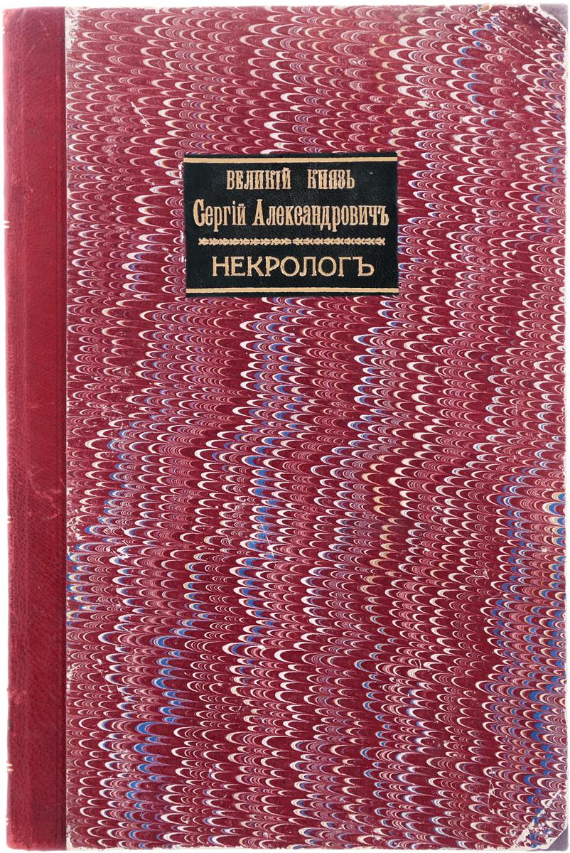 Великий князь Сергей Александрович. Некролог (из библиотеки потомка Екатерины II) сергей соболев знамена князя