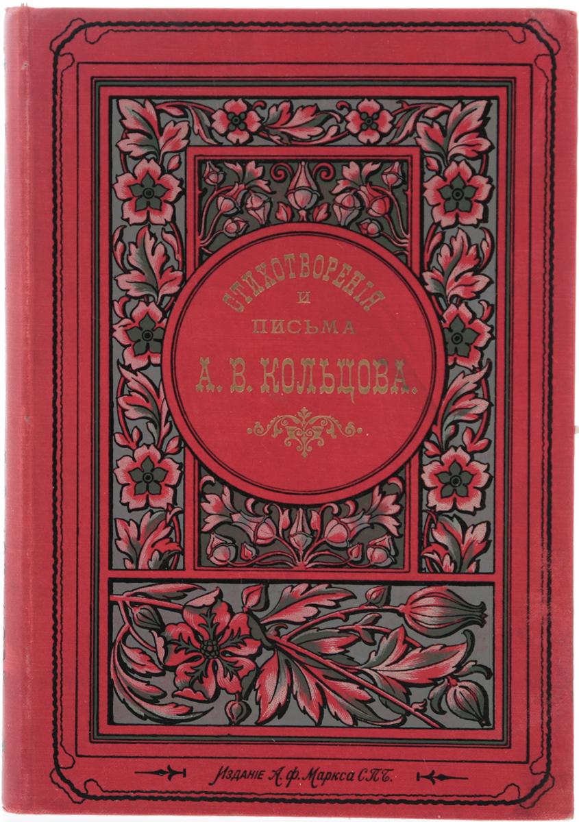 Стихотворения и письма А. В. Кольцова. Полное собрание а востоков стихотворения