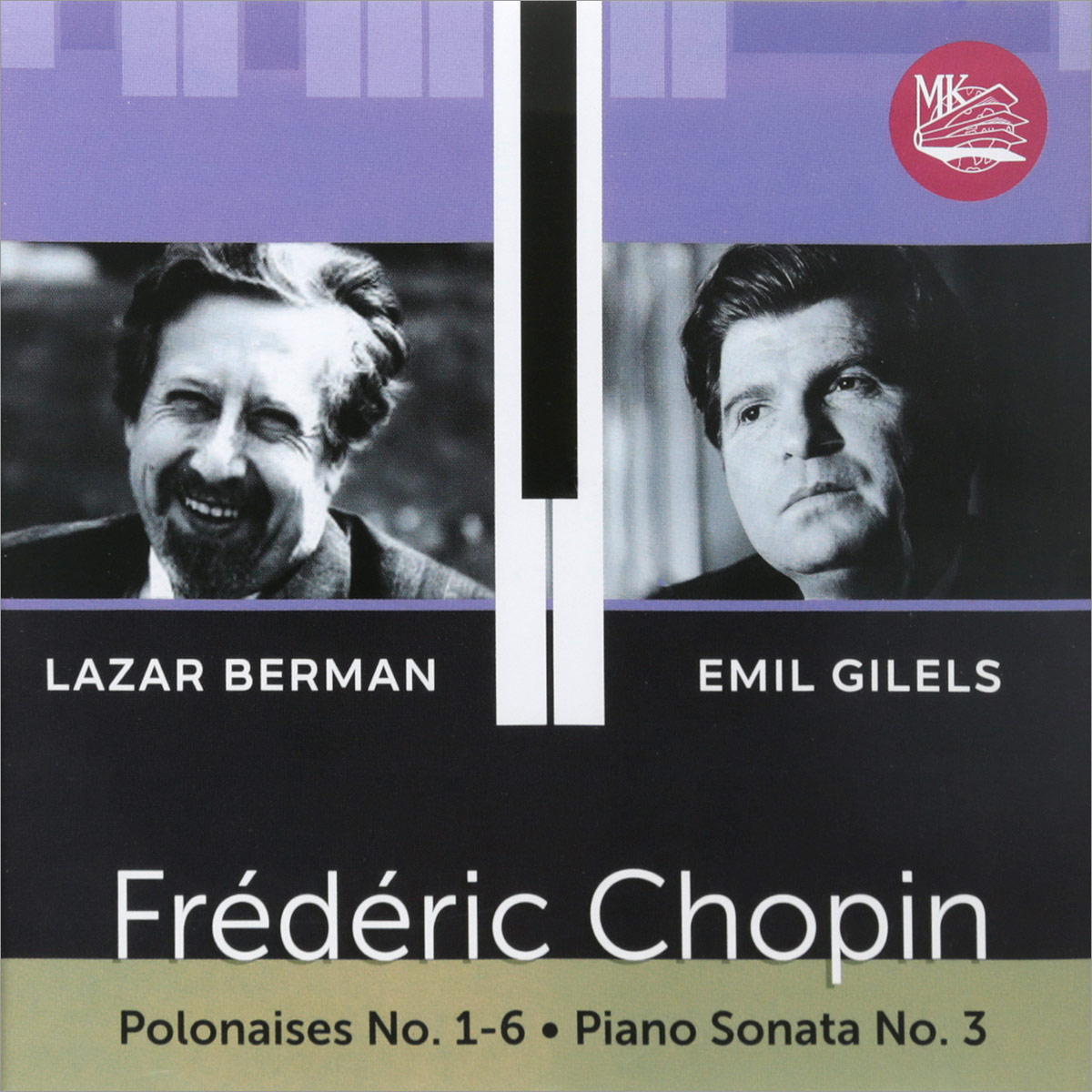 Лазарь Берман,Эмиль Гилельс Lazar Berman, Emil Gilels. Chopin. Polonaises No. 1-6 / Piano Sonata No. 3 эмиль гилельс