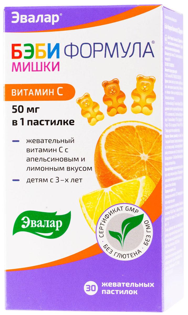 Жевательные пастилки Бэби Мишки Формула Витамин С, №304602242009054Бэби Мишки Формула Витамин С - жевательный витамин С с апельсиновым вкусом; детям с 3-х лет.Витамин С, являясь антиоксидантом, предохраняет мембраны клеток и, в частности, лимфоцитов от повреждающего действия перекисного окисления. Это является основной иммуностимулирующих эффектов витамина С, которые проявляются в действии на гуморальные и клеточные механизмы иммунитета, миграцию лимфоцитов, синтез и освобождение интерферона. Витамин С повышает сопротивляемость организма инфекциям, интоксикациям химическими веществами, перегреванию, охлаждению, кислородному голоданию. Витамин С участвует во многих окислительно-восстановительных реакциях, а также в биосинтезе специальных белков соединительной ткани: коллагена и эластина – опорных компонентов хрящей, костей, стенок сосудов.Состав: аскорбиновая кислота, ароматизаторы натуральные Лимон, АпельсинТовар не является лекарственным средством. Могут быть противопоказания и следует предварительно проконсультироваться со специалистом.