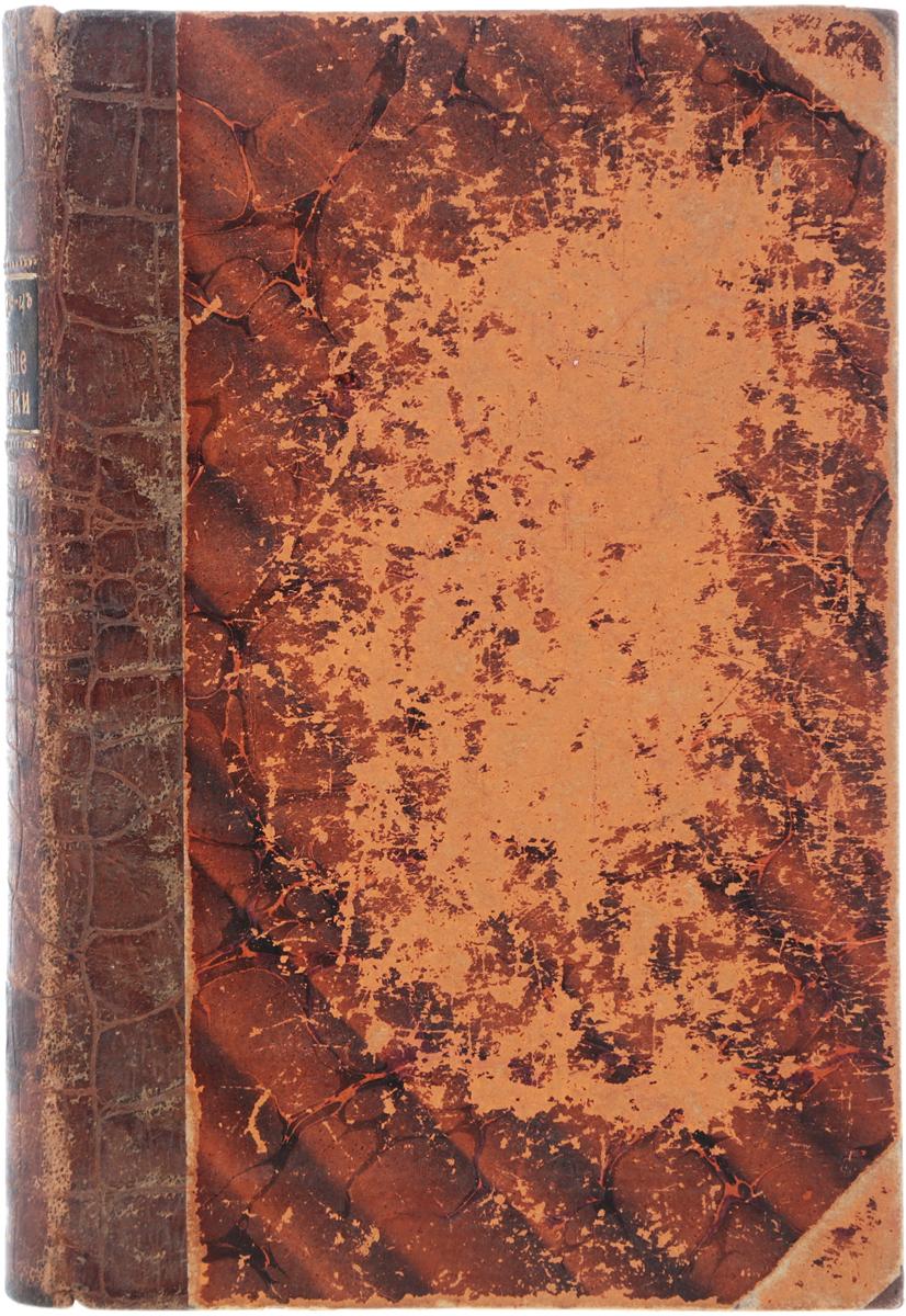 Последние язычники. Роман из предрассветной эпохи (1840 - 1850). В 2 частях (в одной книге) язычники