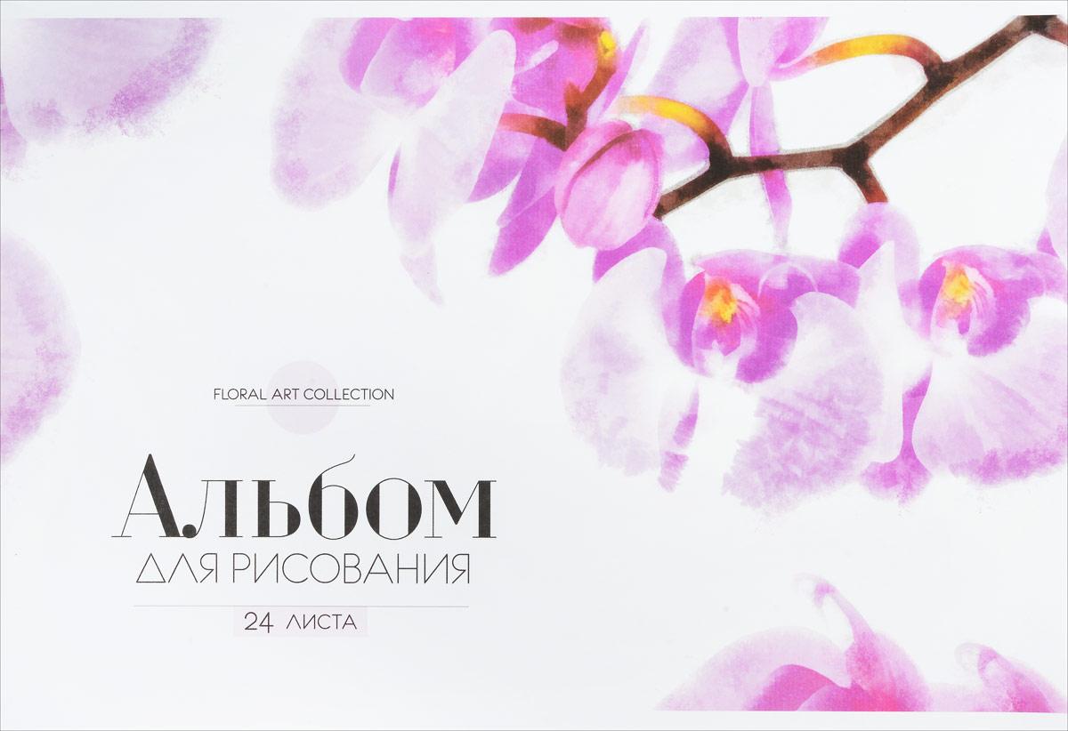 ArtSpace Альбом для рисования Цветы Floral Art 24 листа цвет белый сиреневыйА24ф_9147_белый, сиреневыйАльбом для рисования ArtSpace Цветы. Floral Art порадует маленького художника и вдохновит его на творчество.Альбом изготовлен из белоснежной бумаги с яркой обложкой.Внутренний блок альбома, соединенный двумя металлическими скрепками, состоит из 24 листов. Высокое качество бумаги позволяет рисовать в альбоме карандашами, фломастерами, акварельными и гуашевыми красками.