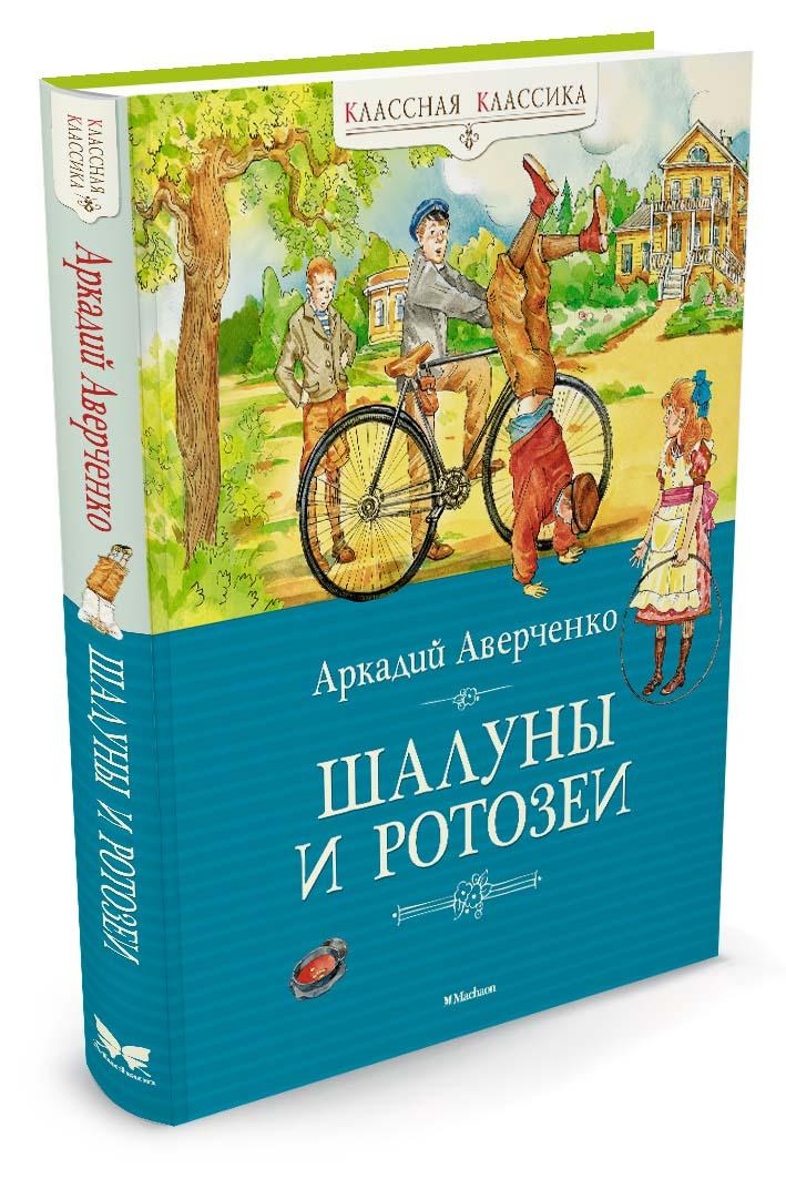 Аркадий Аверченко Шалуны и ротозеи шалуны футболка