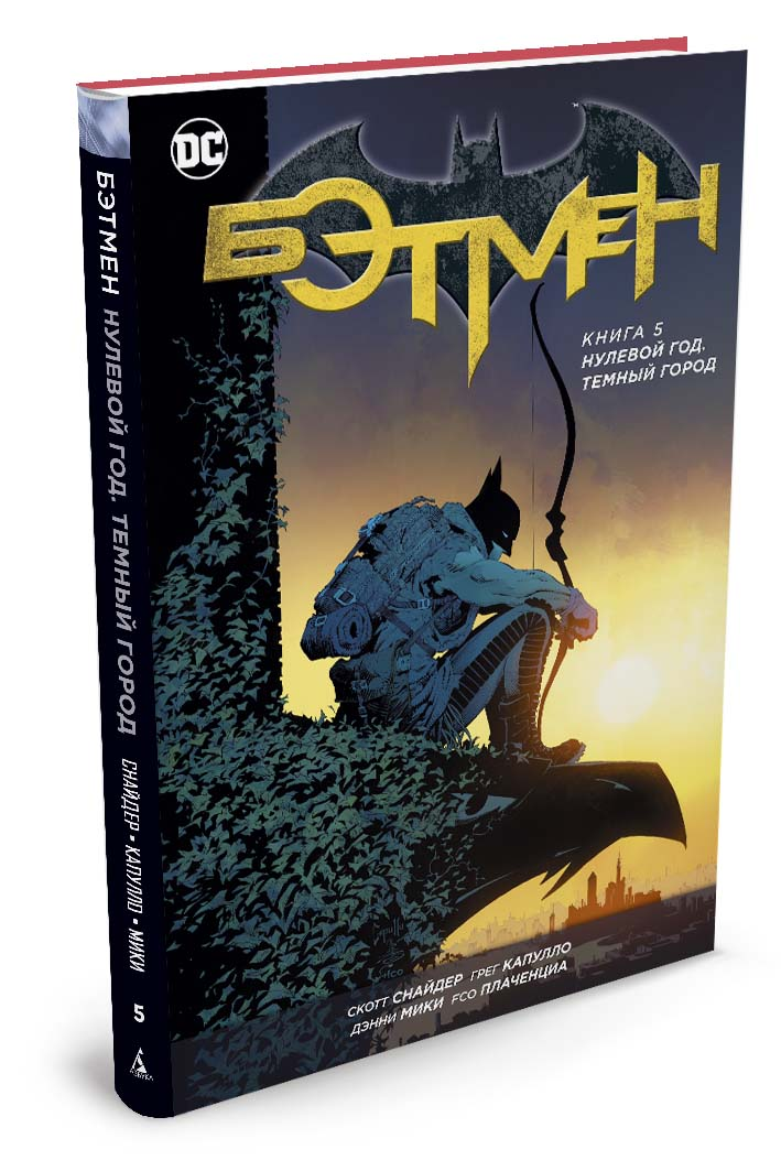 Снайдер С. Бэтмен. Книга 5. Нулевой год. Темный город