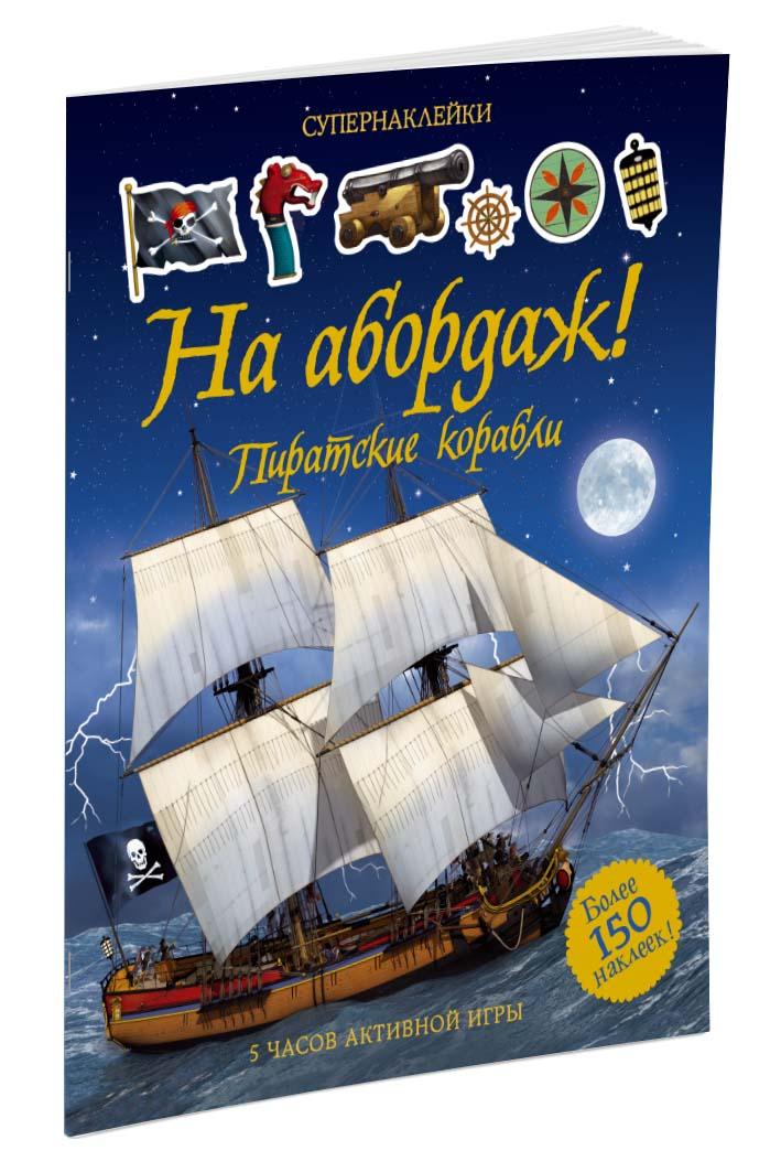 На абордаж! Пиратские корабли какой антиквариат можно выгодно продать