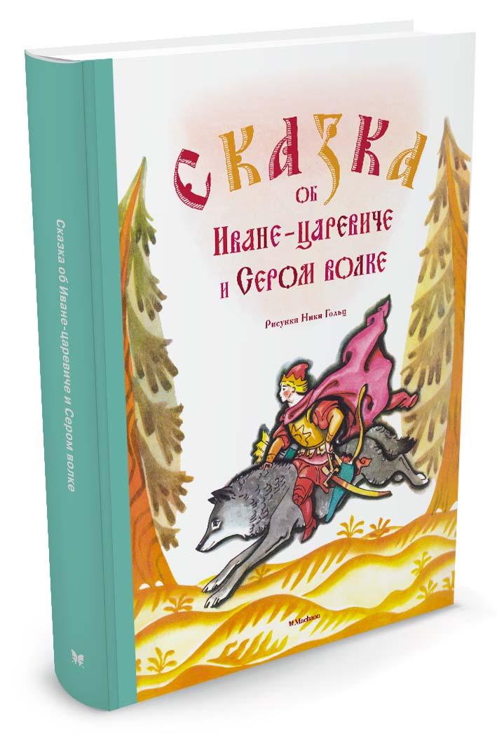 Сказка об Иване-царевиче и Сером волке сказка об иване царевиче и сером волке рисунки н гольц