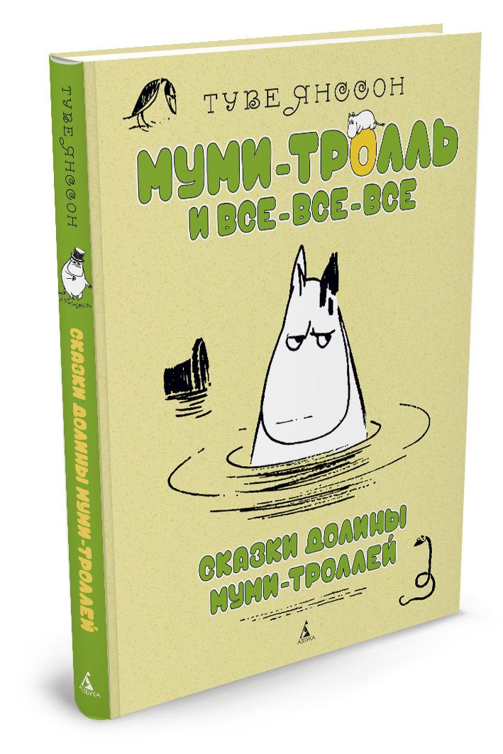 Сказки Долины муми-троллей,  - купить со скидкой