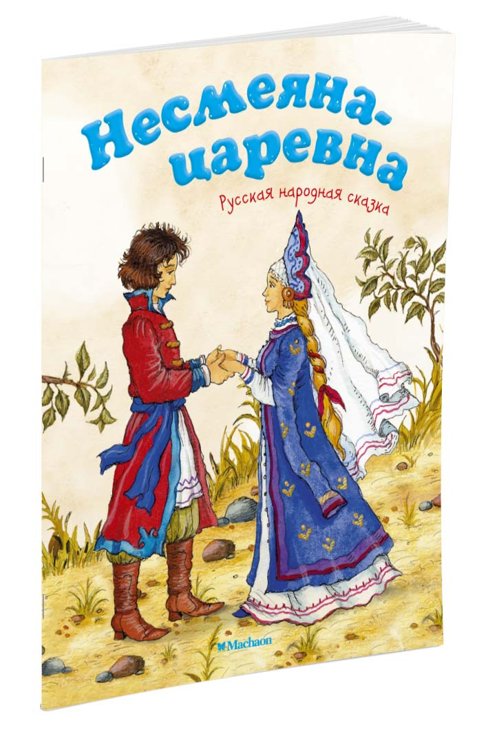 Петелина И. Несмеяна-царевна