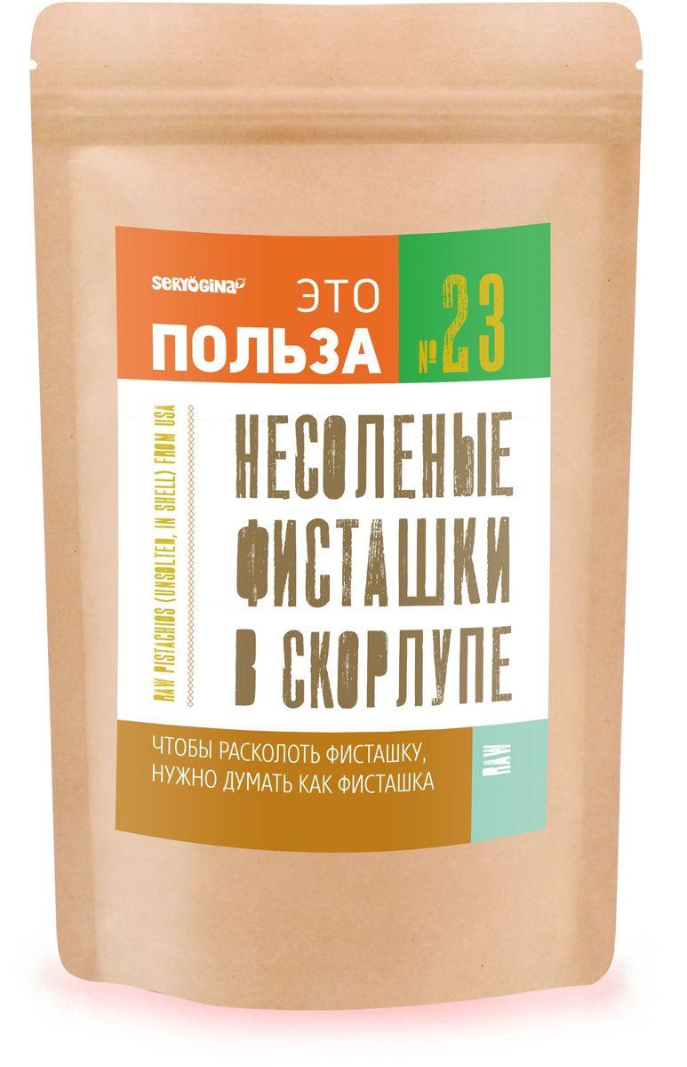 Seryogina Фисташки несоленые в скорлупе, 400 г1076Несоленые фисташки в скорлупе богаты минералами - медью, марганцем, витаминами группы B, E, низкокалорийны - прекрасная закуска. Бодрят, тонизируют и просто приносят удовольствие.