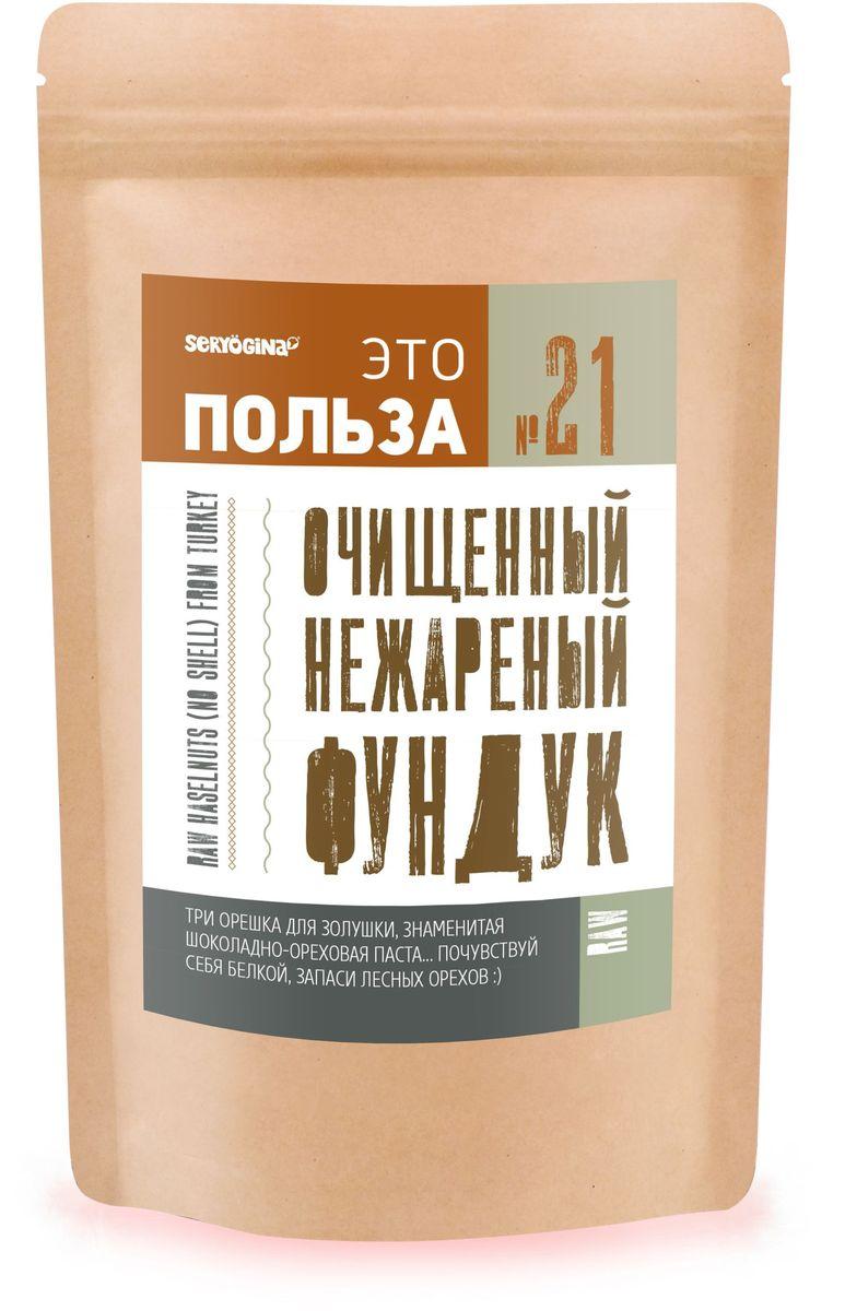 Seryogina Фундук очищенный нежареный, 400 г1077Фундук (лесной орех) для десертов, приготовления мороженого, да и просто так хорошо его грызть. В фундуке содержится много растительного белка, жирных кислот, укрепляющих стенки сосудов, а также витамина Е.