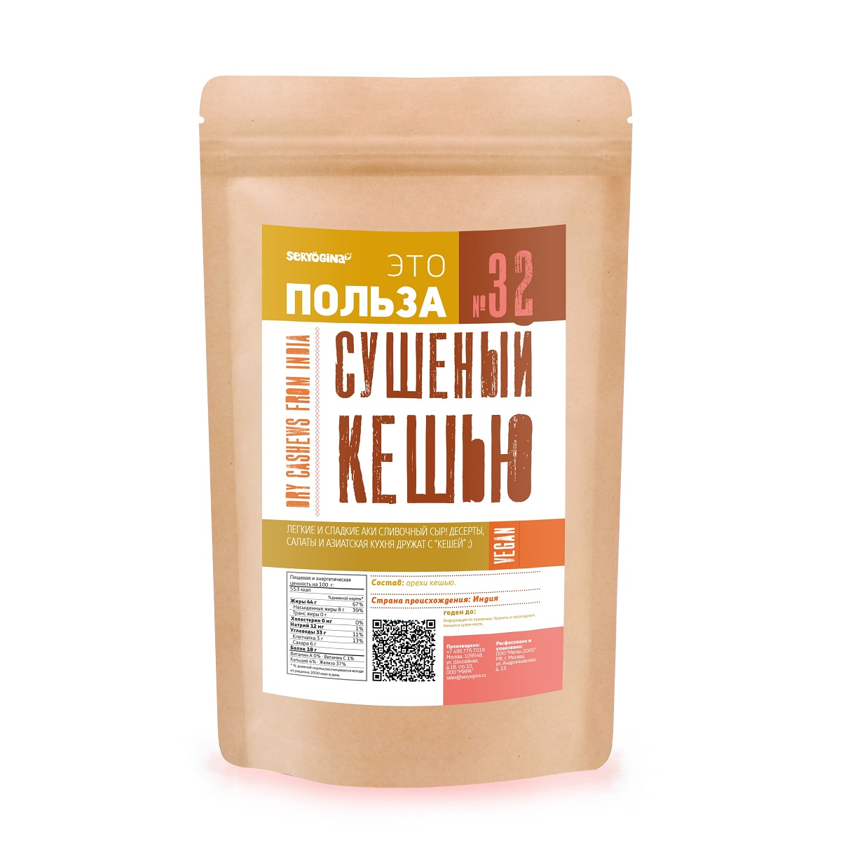 Seryogina Кешью нежареный сушеный, 1500 г2195Кешью используется в диетическом питании, а еще укрепляет сердечную мышцу (благодаря высокому содержанию калия). Для приготовления кремов и начинок для сыроедческих десертов. И просто как здоровый фаст-фуд и снеки.