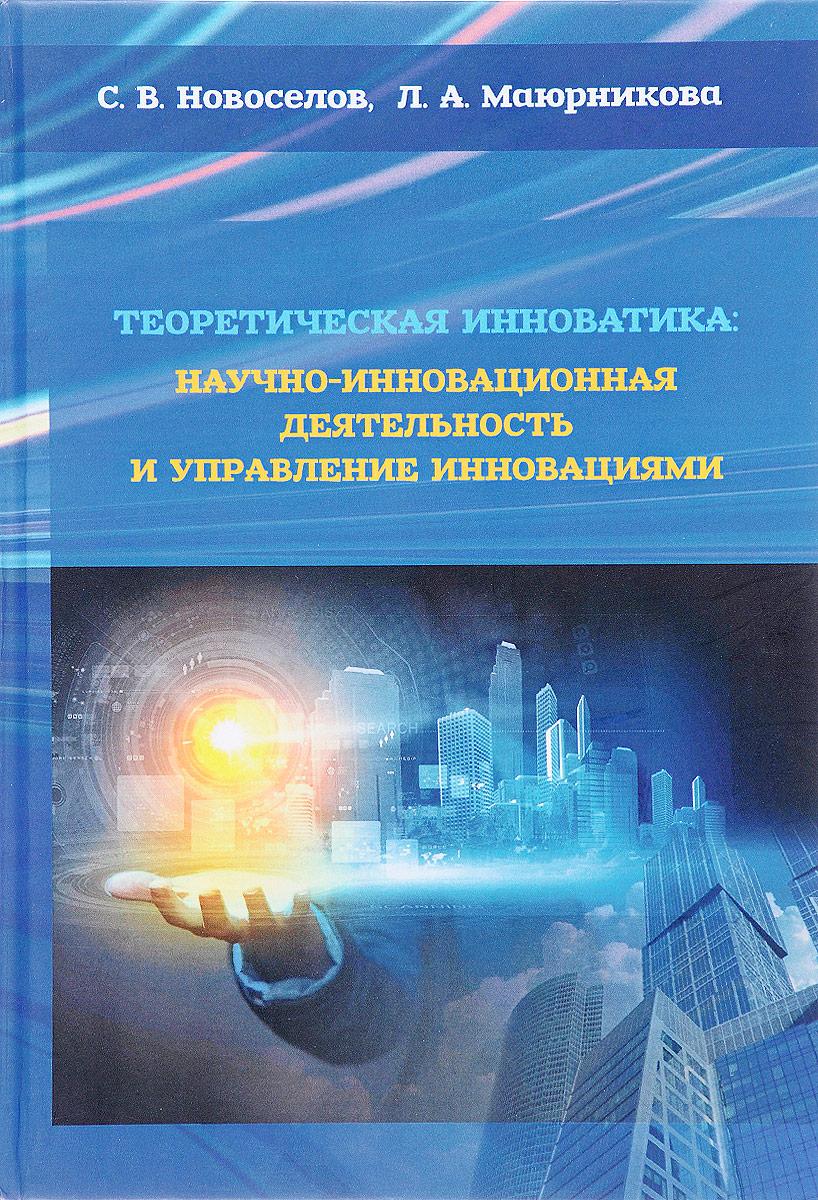 Теоретическая инноватика. Научно-инновационная деятельность и управление инновациями