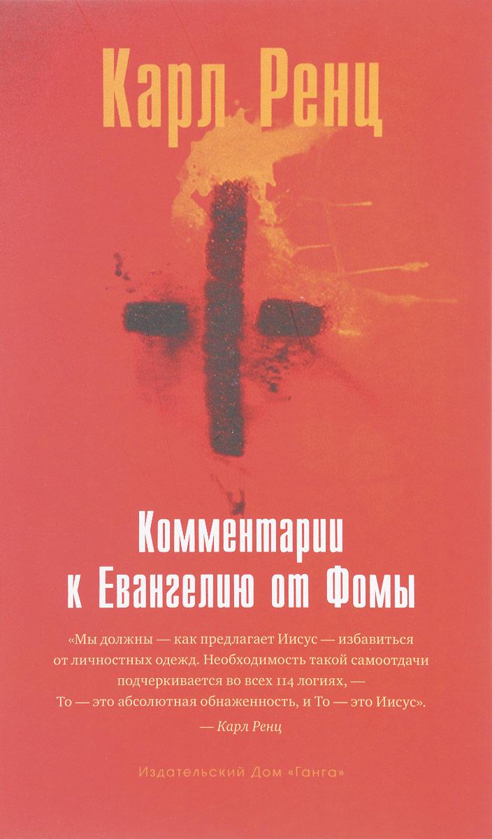 Комментарии к Евангелию от Фомы. Карл Ренц