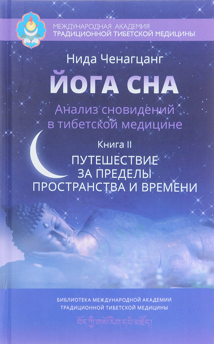 Йога сна. Анализ сновидений в тибетской медицине. Книга 2. Путешествие за пределы пространства и времени