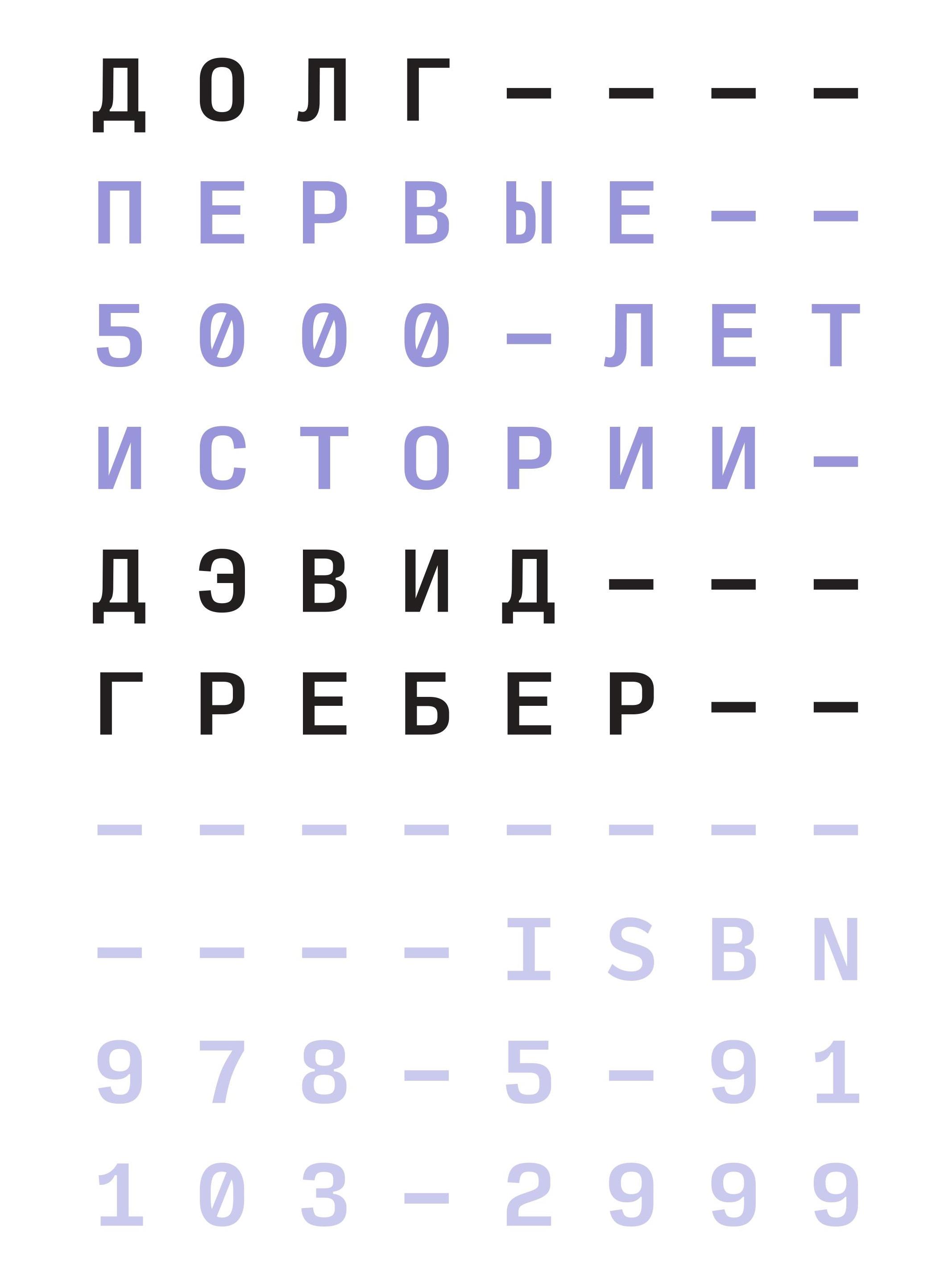 Zakazat.ru: Долг. Дэвид Гребер