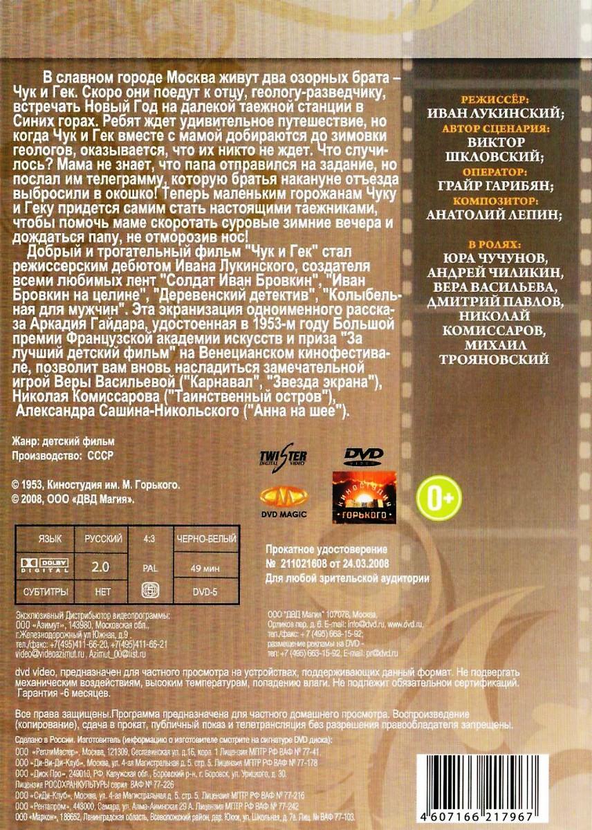 Киносказка:  Старик Хоттабыч / Чук и Гек (2 DVD) Крупный План