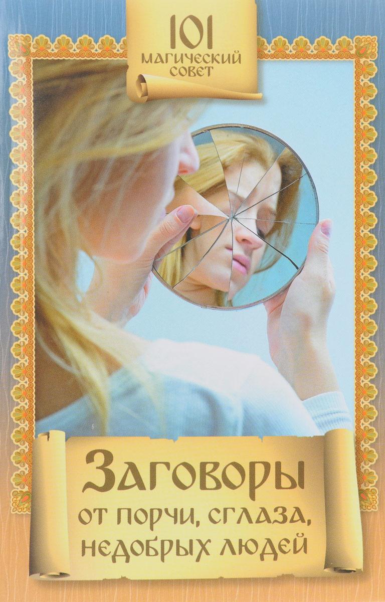 Zakazat.ru: Заговоры от порчи, сглаза, недобрых людей