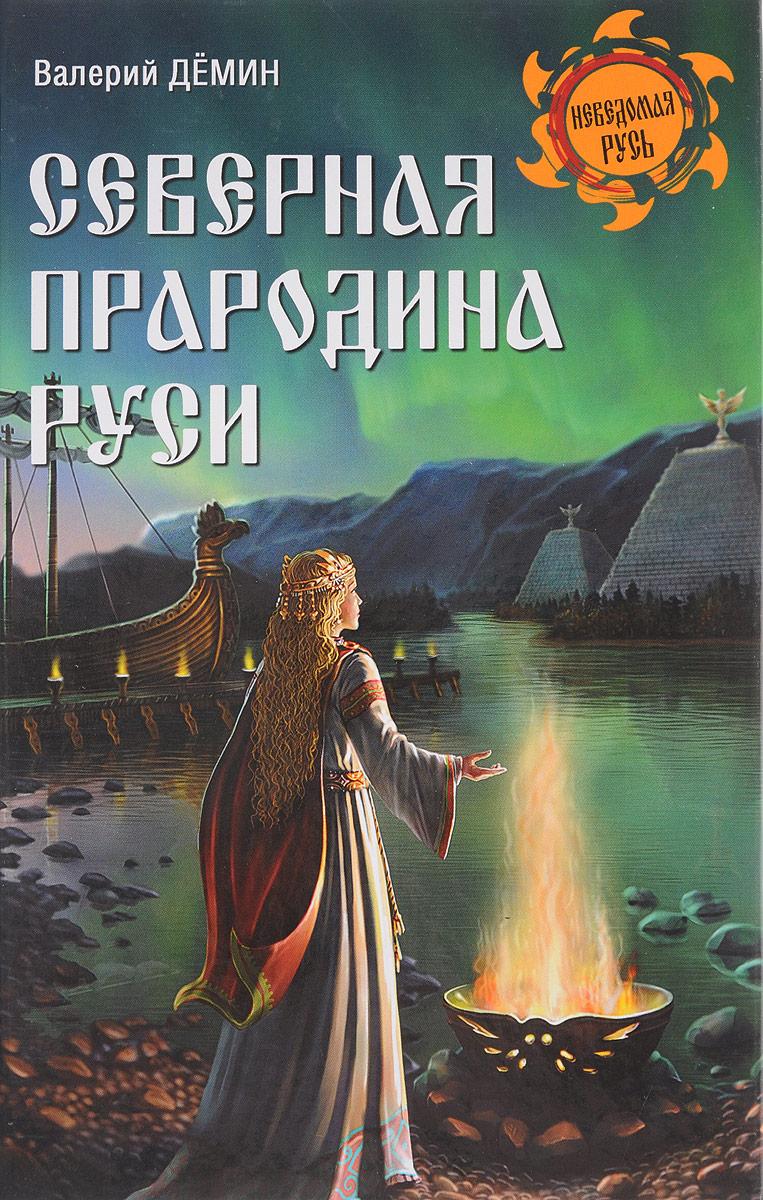 Валерий Демин Северная прародина Руси аргументы и факты и книги