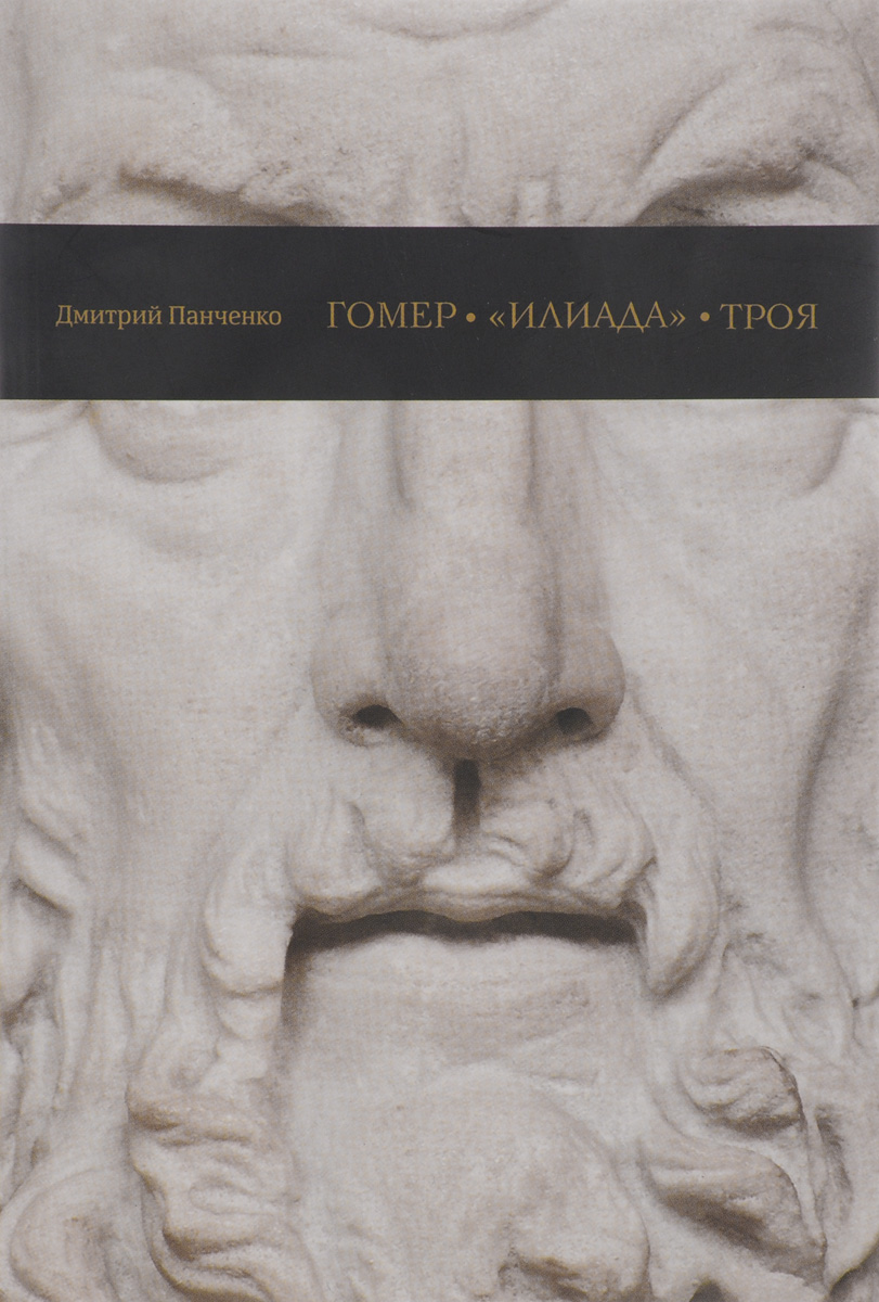 Дмитрий Панченко Гомер, Илиада, Троя е л ермолаева гомер илиада xviii песнь щит ахилла