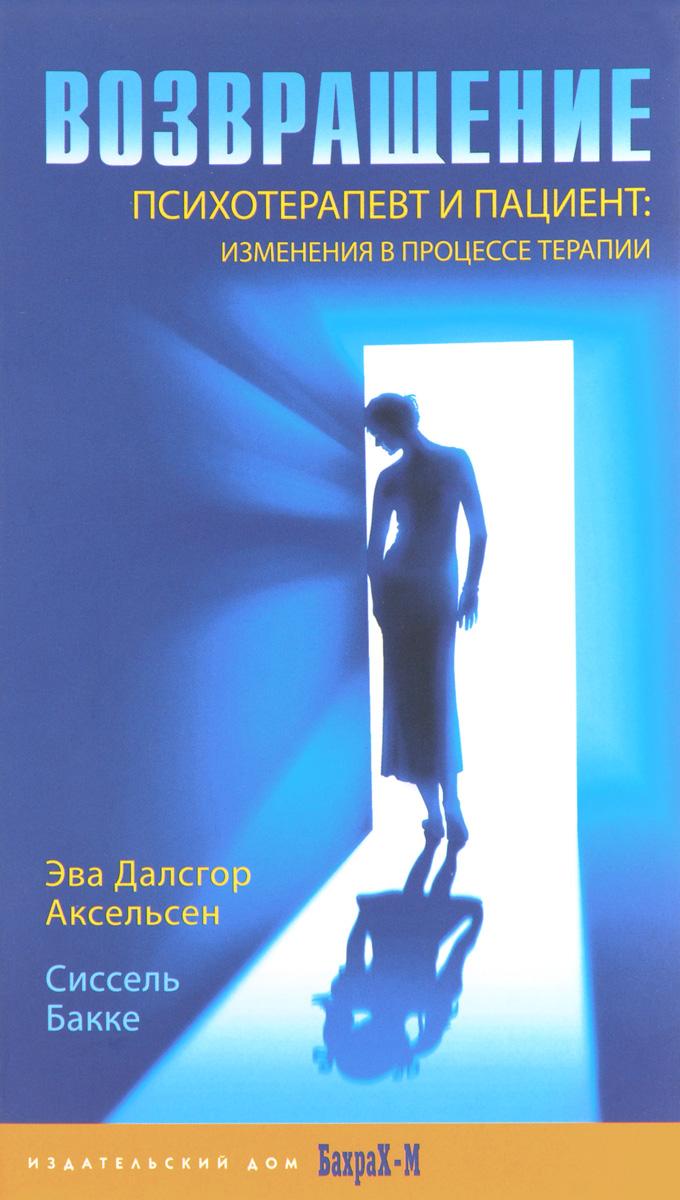 Возвращение. Психотерапевт и пациент. Изменения в процессе терапии